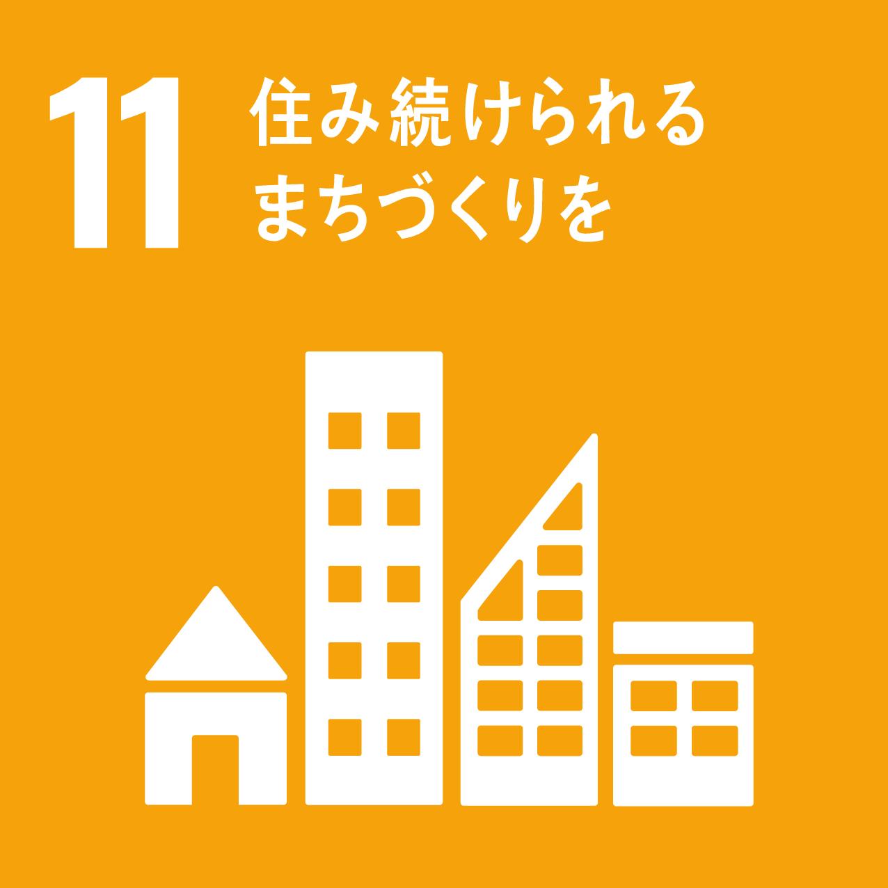 11.住み続けられる街づくりを